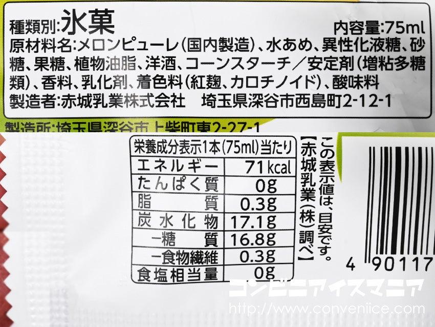 ウチカフェ 日本のフルーツ メロン