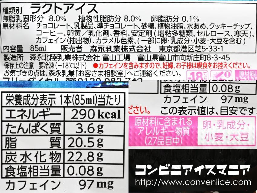 森永乳業 チェリオ 覚醒チョココーヒー