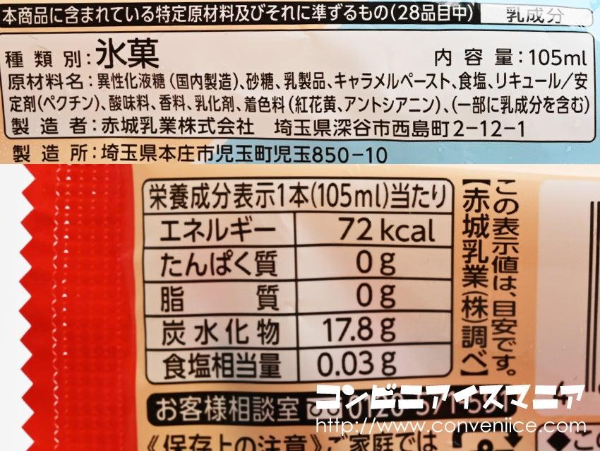 赤城乳業 ガリガリ君 乳酸菌飲料味