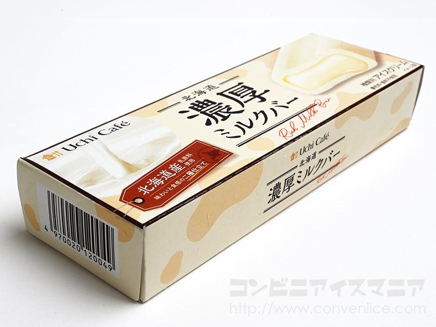 ウチカフェ 北海道濃厚ミルクバー