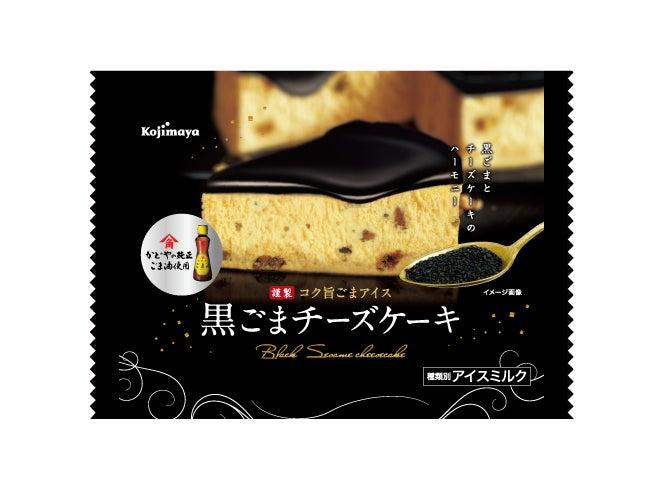 小島屋乳業製菓 謹製 コク旨ごまアイス 黒ごまチーズケーキ