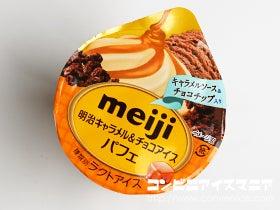 明治キャラメル&チョコアイスパフェ