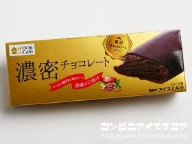 "<span class=""title"">ウチカフェ  贅沢チョコレートバー 濃密チョコレート</span>"