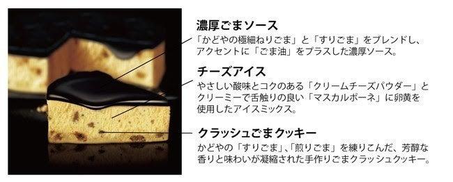 謹製 コク旨ごまアイス 黒ごまチーズケーキ