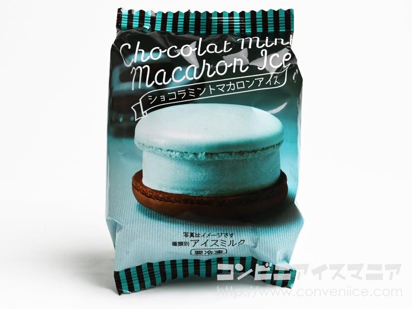 赤城乳業 ショコラミントマカロンアイス
