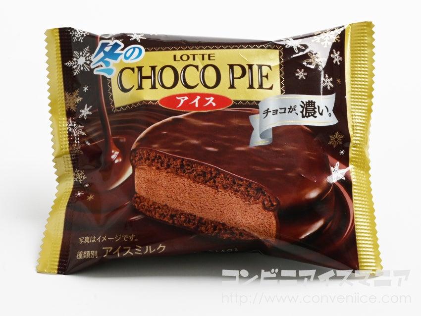 ロッテ 冬のチョコパイアイス