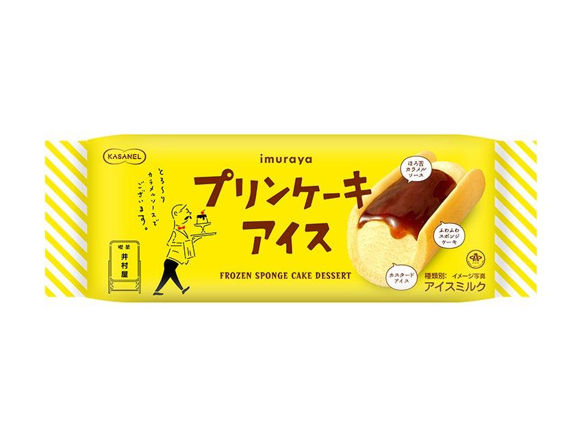 井村屋 KASANEL(カサネル) プリンケーキアイス