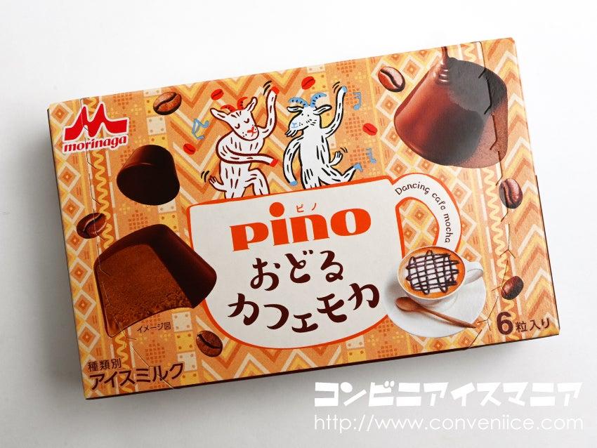 森永乳業 ピノ おどるカフェモカ
