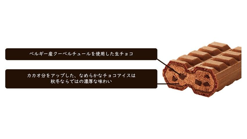 オハヨー乳業 Ricco 濃厚生チョコ(モナカ)
