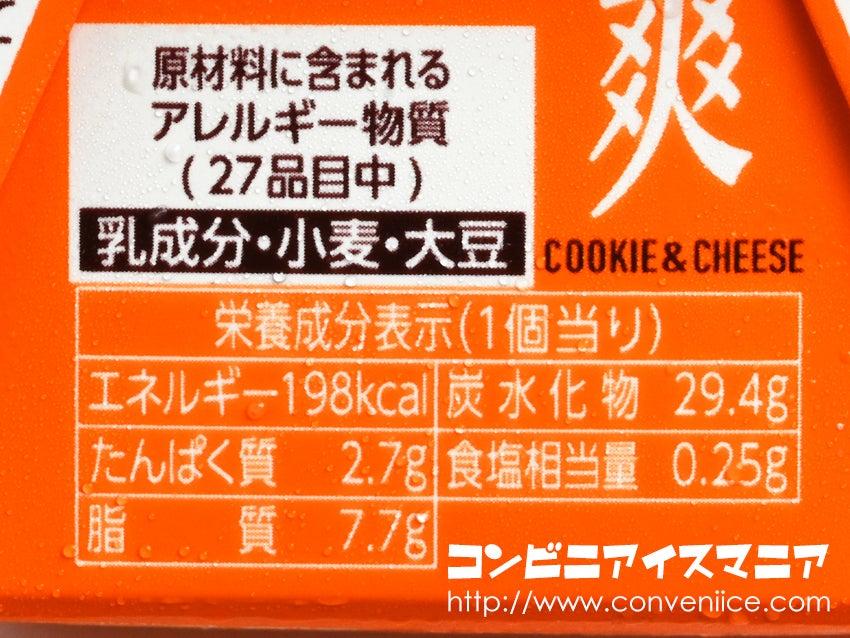 ロッテ 爽 クッキー&チーズ