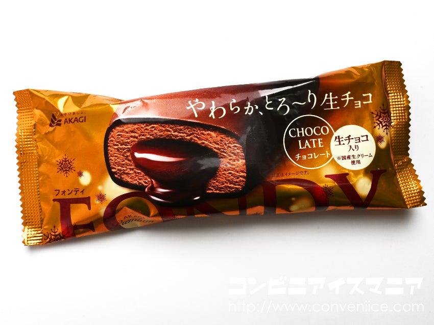 赤城乳業 フォンディ(FONDY) チョコレート