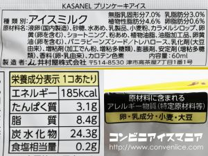井村屋 KASANEL プリンケーキアイス