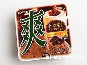 "<span class=""title"">爽 チョコ増しチョココーヒー</span>"