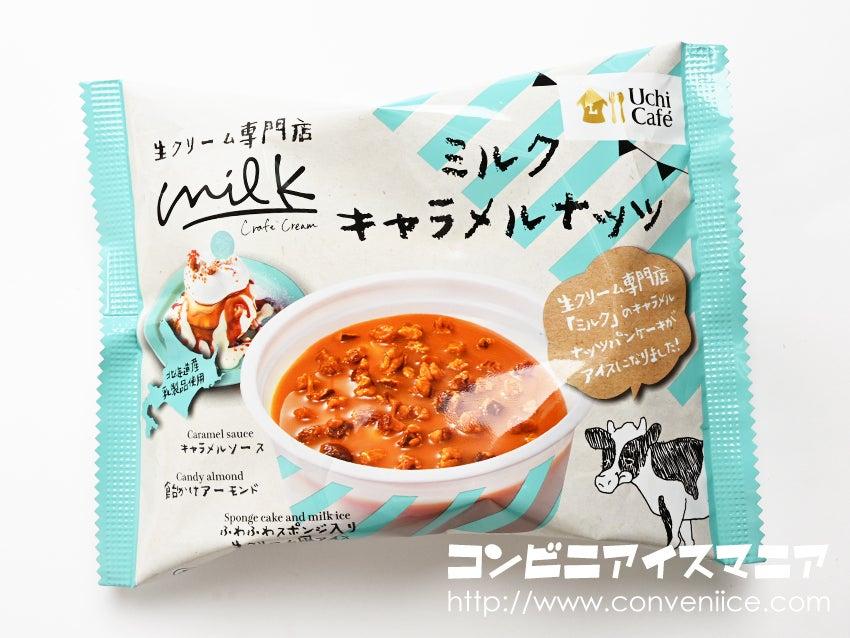 Uchi Café×Milk ミルクキャラメルナッツ