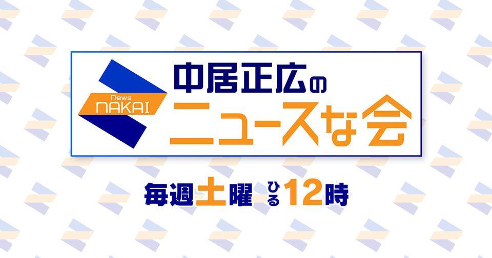 テレビ朝日「中居正広のニュースな会」