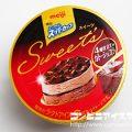 明治 明治エッセル スーパーカップ Sweet's 4層仕立てのガトーショコラ