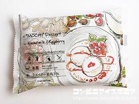 第一食品 iceplantze モチアイス アーモンドミルク&ラズベリー