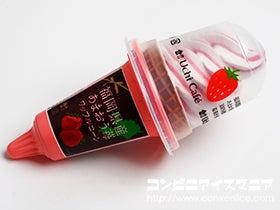 ウチカフェ あまおう苺ワッフルコーン