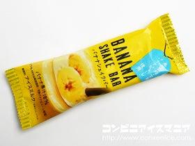 赤城乳業 バナナシェイクバー