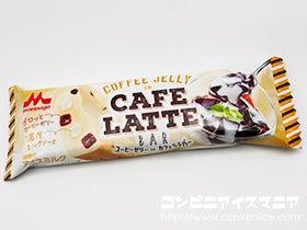 森永乳業 コーヒーゼリーinカフェラテバー