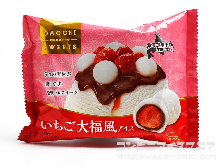 井村屋 いちご大福風アイス