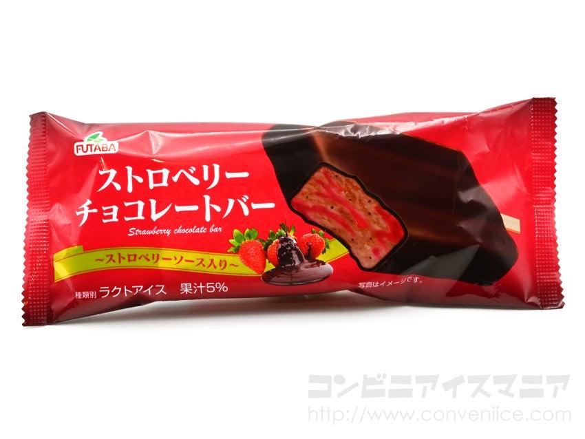 ストロベリーチョコレートバー