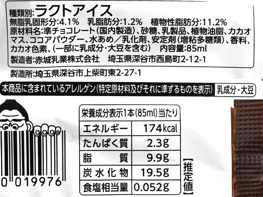 赤城乳業 チョコ沢ゴリ蔵