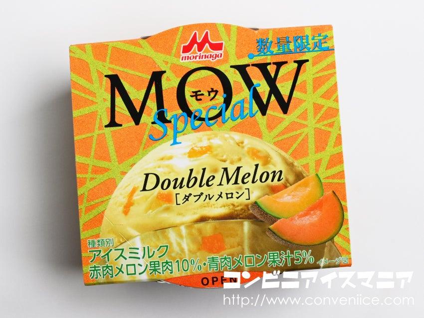 森永乳業 MOW (モウ) スペシャル ダブルメロン