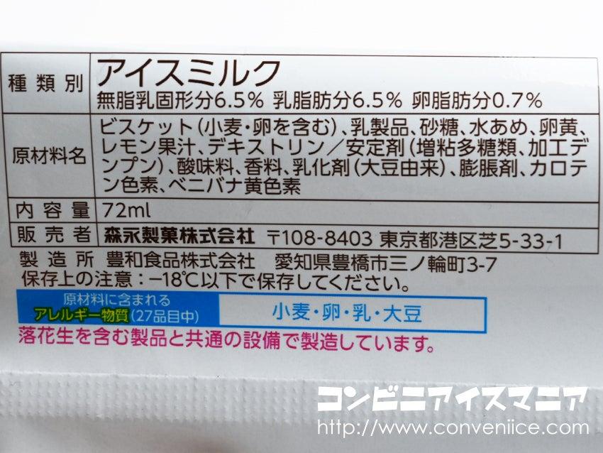 ウチカフェ×八天堂 かすたーどアイスサンド〜レモンソース仕立て〜