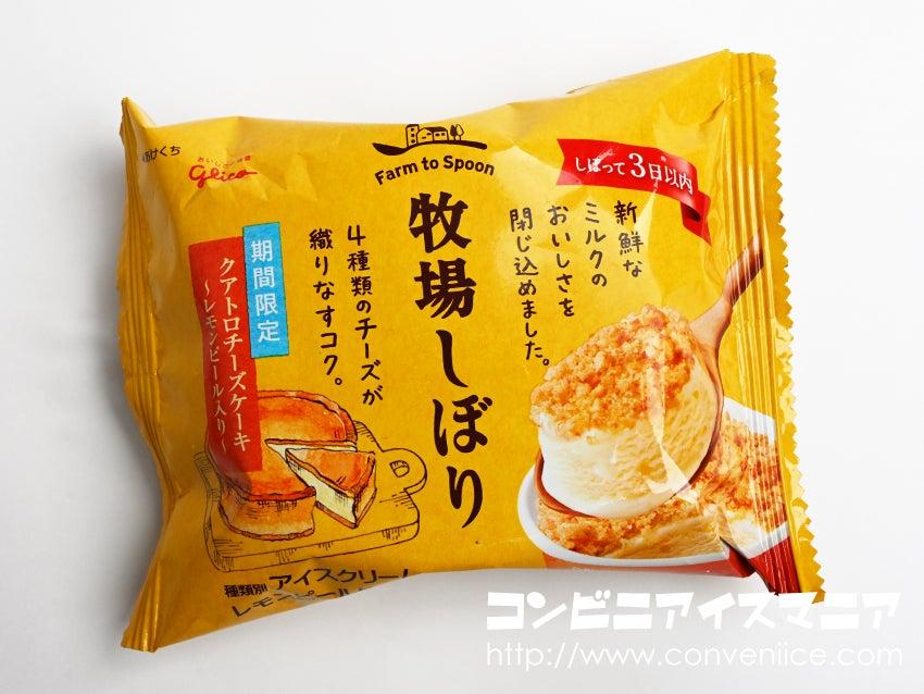 チーズ クアトロ 【ケンタッキー】新作「クアトロチーズサンド」を実食! え、チーズどこ?