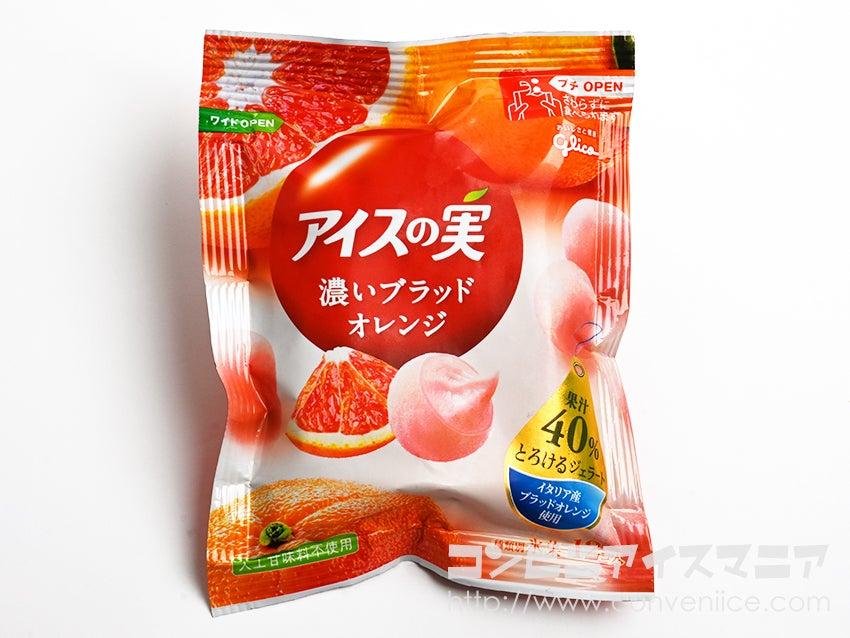 グリコ アイスの実 濃いブラッドオレンジ