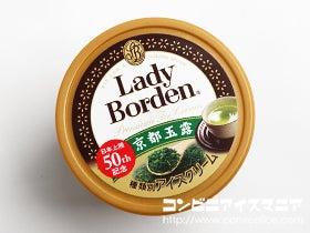 ロッテ レディーボーデン(Lady Borden) ミニカップ 京都玉露