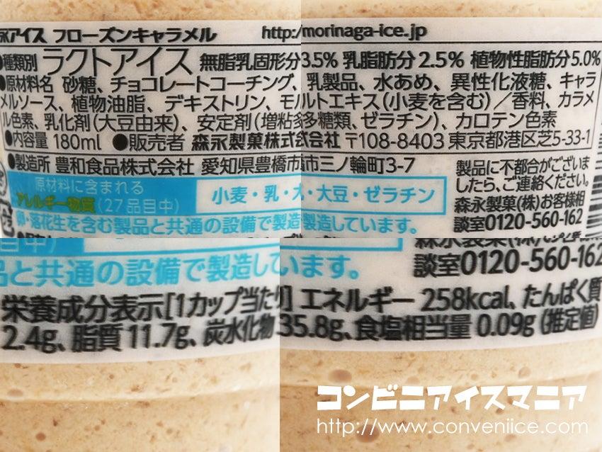 森永製菓 フローズンキャラメル
