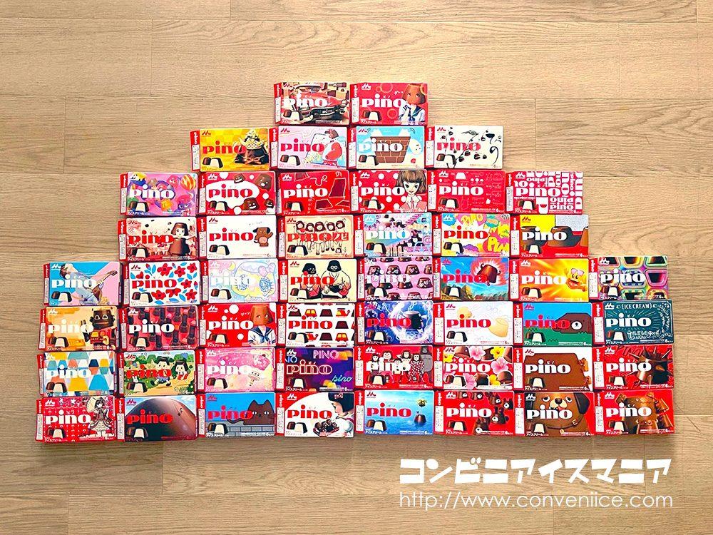 ピノ かわいいパッケージ50