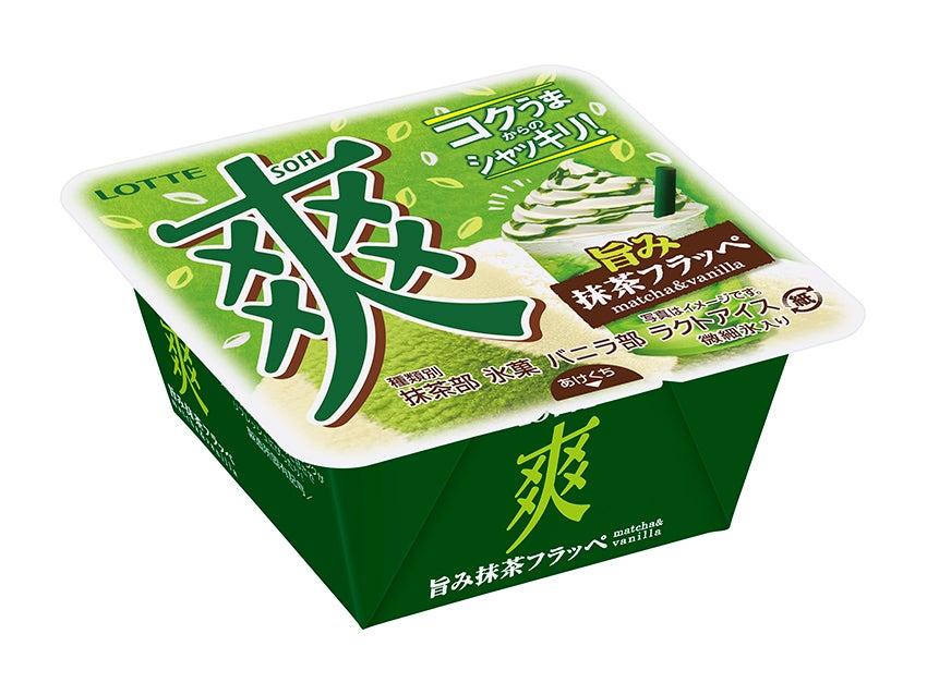 ロッテ 爽 旨み抹茶フラッペ<抹茶&バニラ>