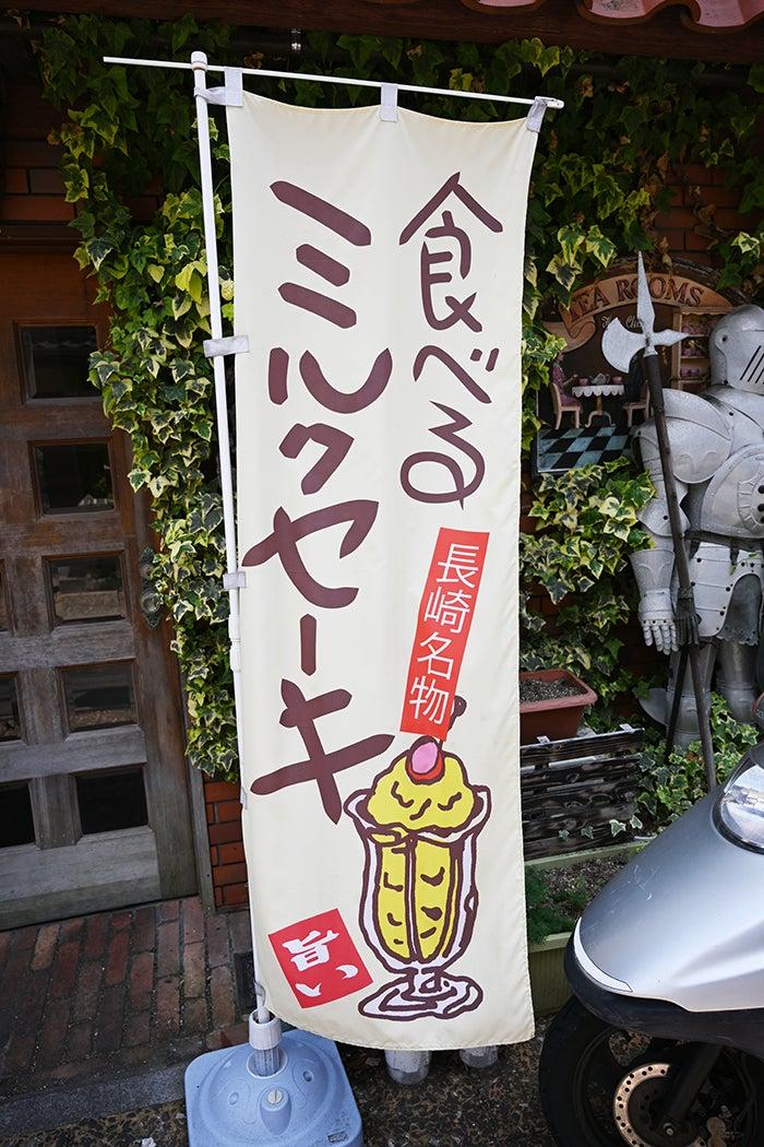 長崎名物「食べるミルクセーキ」