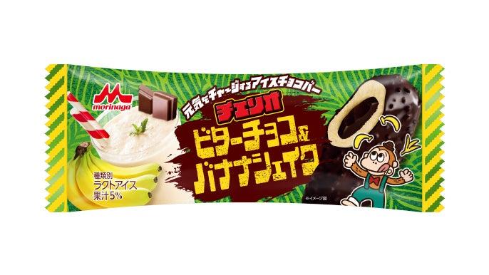 森永乳業 チェリオ ビターチョコ&バナナシェイク