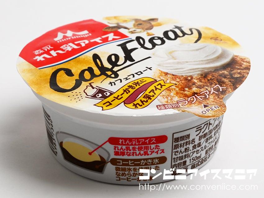 森永乳業 森永 練乳アイス カフェフロート