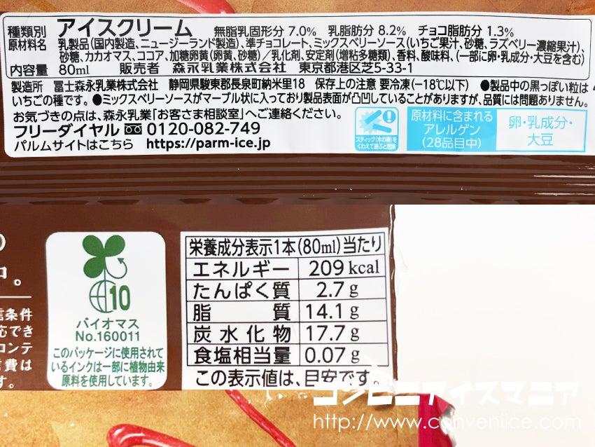 森永乳業 PARM(パルム) コクショコラ&ミックスベリー