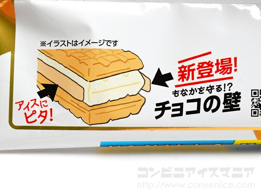 森永製菓 バニラモナカジャンボ