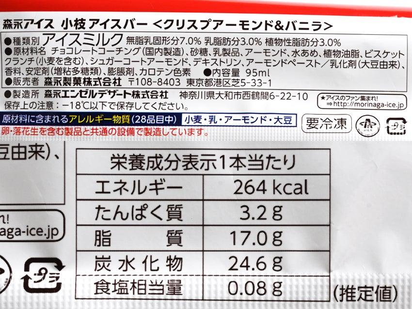 森永製菓 Bigな小枝アイスバー クリスプアーモンド&バニラ