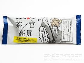 "<span class=""title"">茶ノ宮高貴</span>"