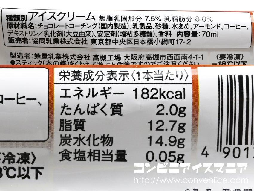協同乳業 ドトールホワイトカフェ・ラテ 香ばしアーモンド