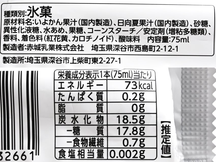 ウチカフェ 日本のフルーツ 愛媛県産伊予柑&宮崎県産日向夏