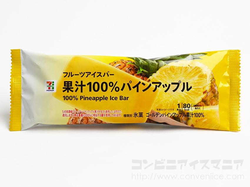 セブンプレミアム フルーツアイスバー 果汁100%パインアップル