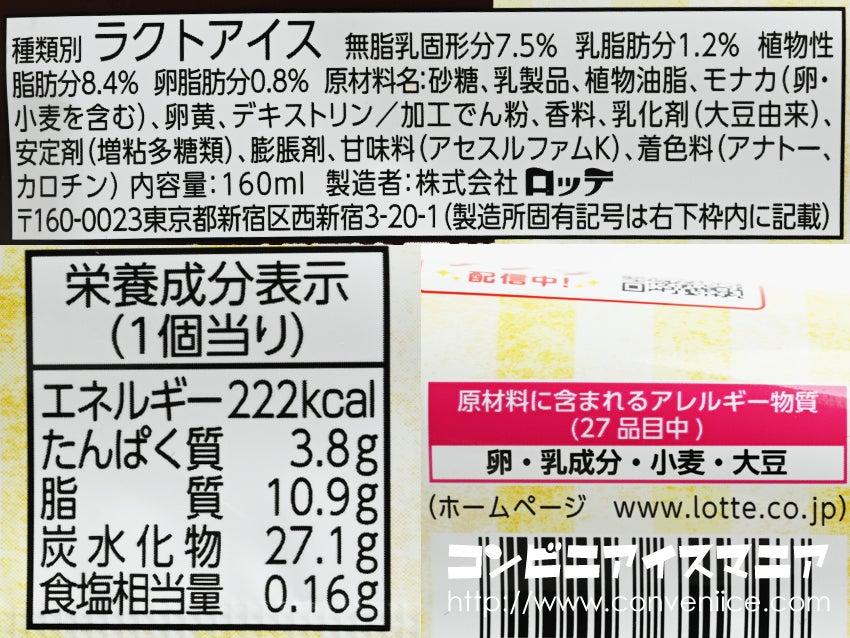 ロッテ モナ王 八天堂監修カスタード味