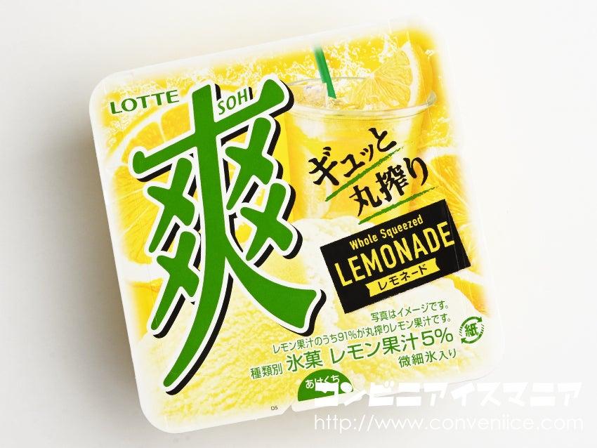 ロッテ 爽 丸搾りレモネード