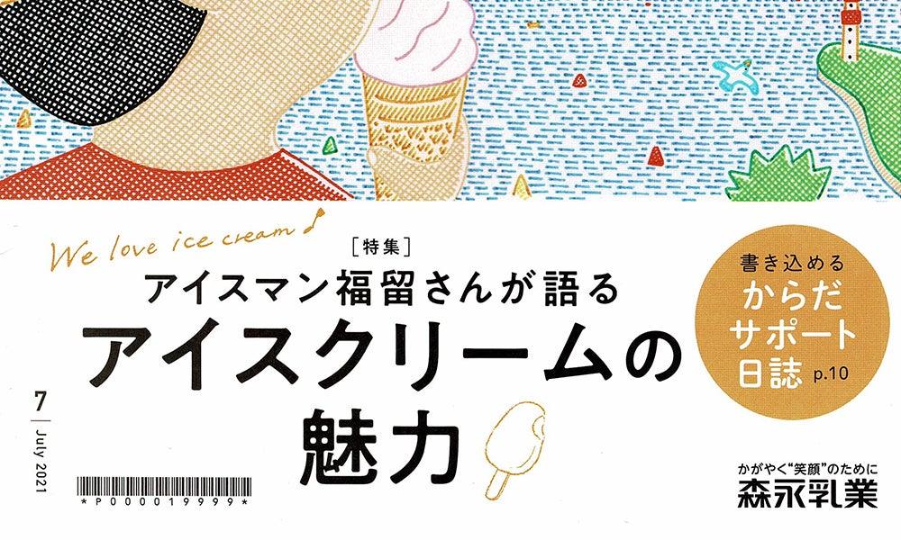 森永乳業の月刊誌「さんさん+(7月号)」