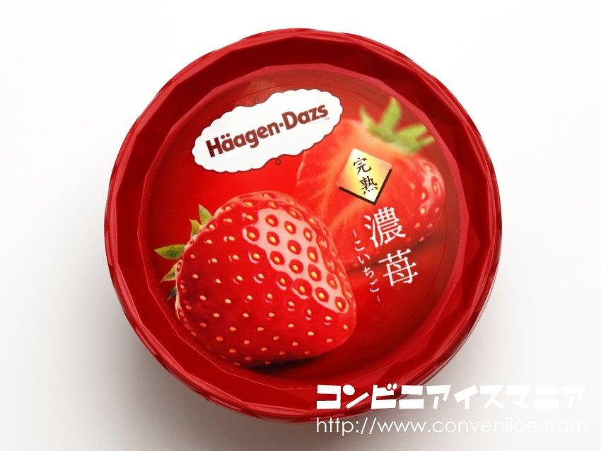ハーゲンダッツ 濃苺