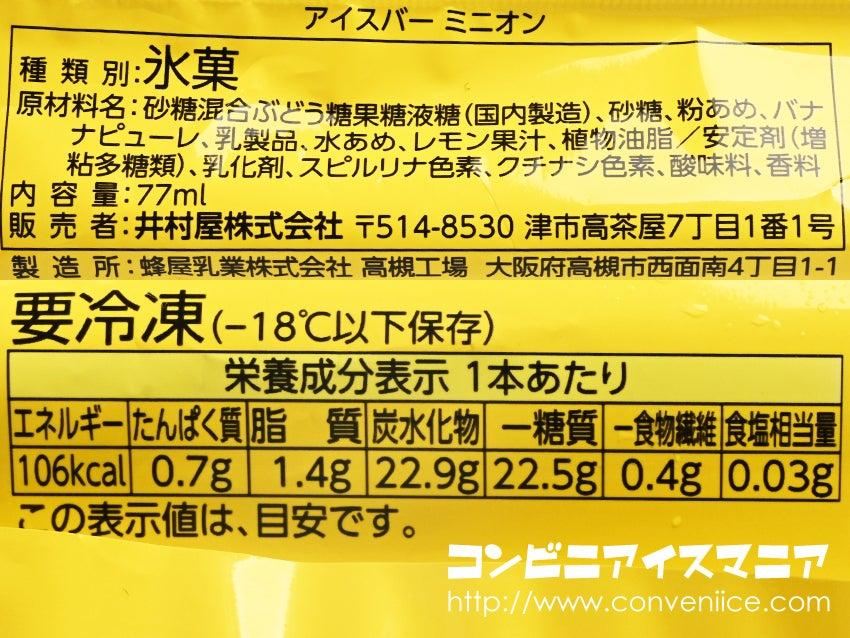 井村屋 アイスバー ミニオン バナナ&ソーダ味